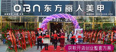 在北京开个美甲店要多少钱